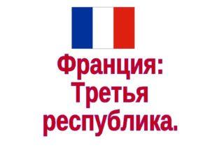 Третья республика во Франции