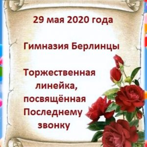"""Торжественная онлайн-линейка """"Последний звонок 2020"""""""